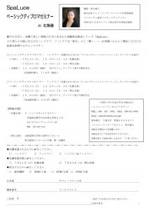 スパルーチェセミナー詳細
