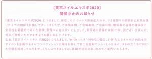 東京ネイルEXPOお知らせ