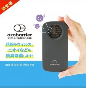 オゾバリア