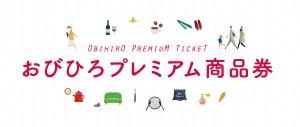 logo_PremiumTicket_yoko_1