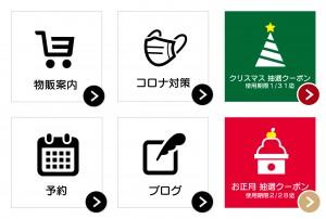 【リッチメニュー】s201224-5