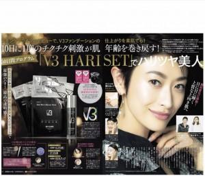 THE V3 HARIset 6